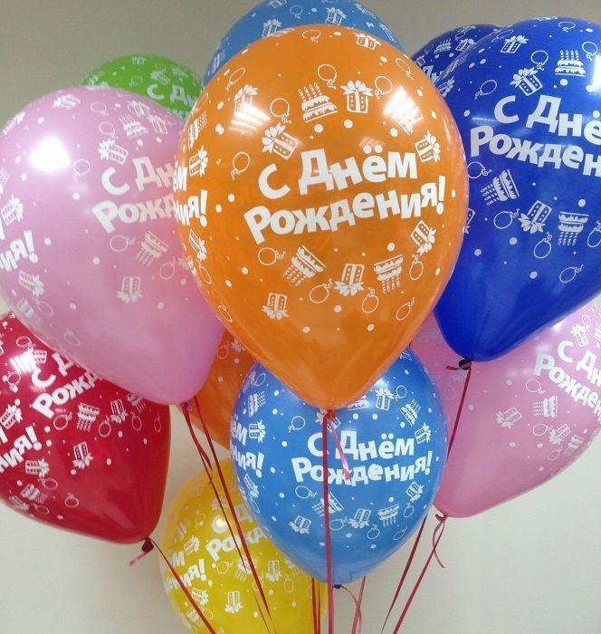 Поздравления с днем рождения женщине с шариками 27